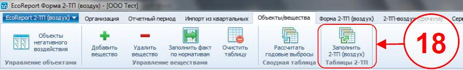 Руководство пользователя программы EcoReport. 2-ТП (воздух) - EcoReport